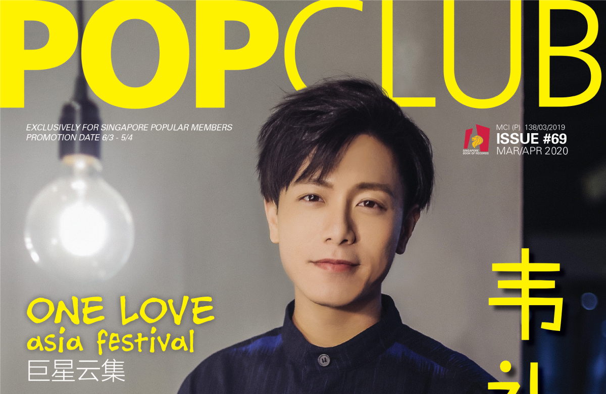 POPClub Magazine cover