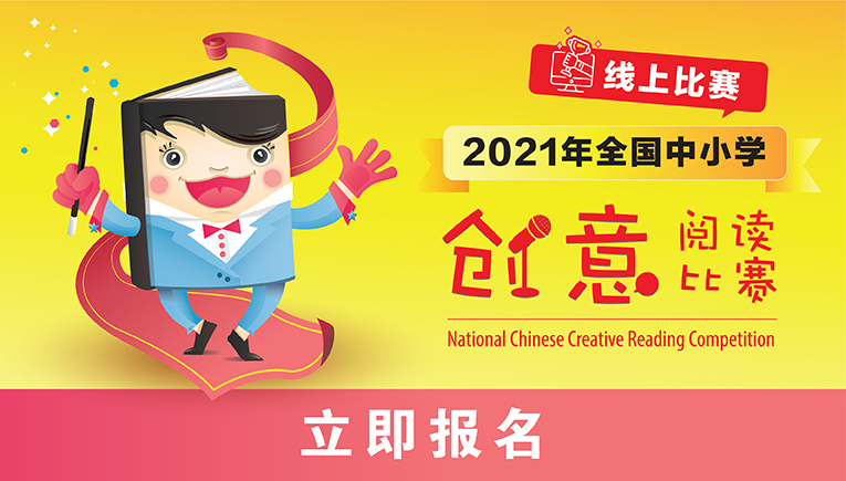 National Chinese Creative Reading Competition