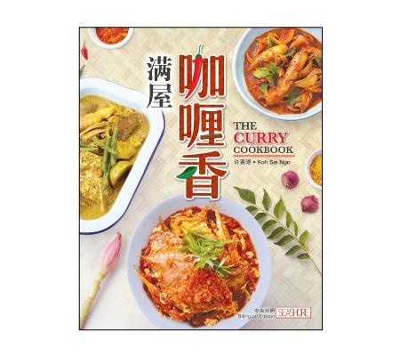 满屋咖喱香 The Curry Cookbook
